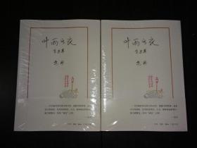 《叶雨书衣自选集》(范用系列)【全新库存未开封】