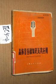 晶体管基础知识及其应用