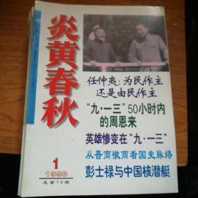 炎黄春秋1998年(1——12)