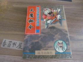 天魔密令【1---5册】