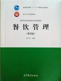 餐饮管理(第4版)蔡万坤