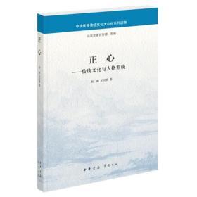 正心——传统文化与人格养成(中华优秀传统文化大众化系列读物)
