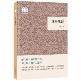 庄子浅注(国民阅读经典·平装)