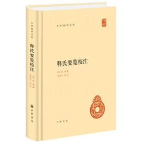 释氏要览校注(中华国学文库·精)