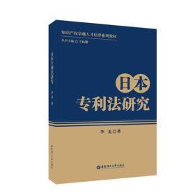 正版】日本专利法研究