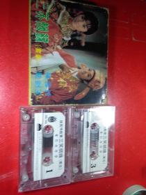 老磁带-粤语-- 梅雪诗龙剑笙主唱《三笑姻缘》〔上、下二盒〕带歌书!电影原声带套装(磁带接近全新)。HK版。可能是日本录制。