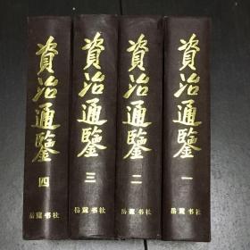《资治通鉴》(全四册)好品