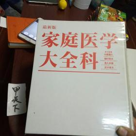 家庭医学大全科 日文版