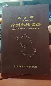 硬精装  江苏省徐州地名录
