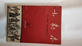 小剧本1959年23期(2-4)(快递发货)