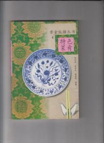 晋食纵横丛书--特色菜肴4