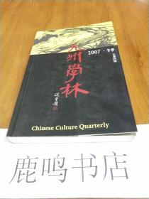 九州学林 2007 冬季 五卷四期