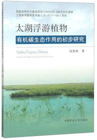 太湖浮游植物有机碳生态作用的初步研究