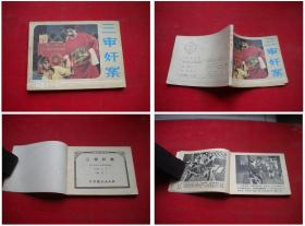 《三审奸案》,中国戏剧1985.6一版一印9品,938号,电影连环画