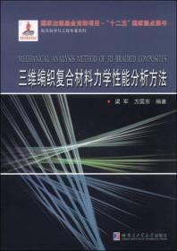 航天科学与工程专著系列:三维编织复合材料力学性能分析方法