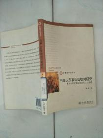 民事程序法论丛·当事人民事诉讼权利研究:兼谈中国民事诉讼现代化之路径