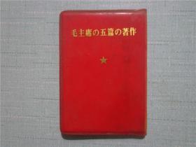 毛主席的五篇著作(日文)缺林题