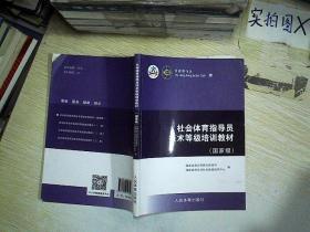 社会体育指导员技术等级培训教材(国家级)  ,