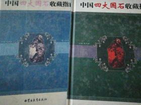 中国四大国石收藏指南(上下册)