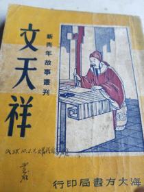 文天祥(1947年版)