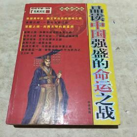 品读中国强盛的命运之战