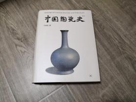 艺术类书籍:旧书 叶喆民 中国陶瓷史