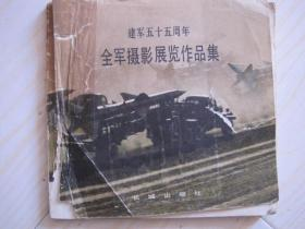 建军五十五周年全军摄影展览作品集