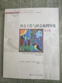社会工作与社会福利导论(第七版)(社会工作经典译丛)