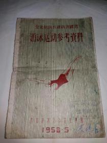 1958年 《游泳运动参考资料》16开