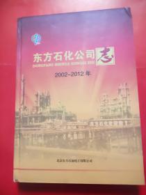东方石化公司志2002-2012年