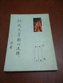 抗战文学期刊选辑:第一辑(呐喊、烽火)