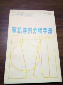 有机溶剂分析手册
