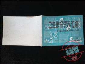 卫生板报资料汇编1982.1