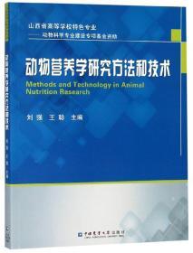 动物营养学研究方法合技术