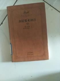 齐民要术译注(齐鲁文化经典文库)(全二册)