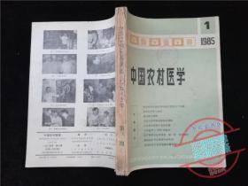 中国农村医学1985.1-6