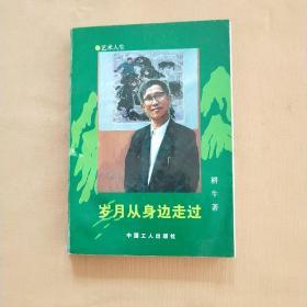 艺术人生/岁月从身边走过(作者李万增签名赠本)中国书画家协会常务副主席
