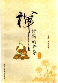 禅修前的开导.第1册