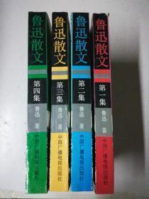鲁迅散文(全4集)