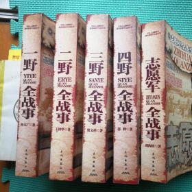 中国人民解放军战事珍闻全记录丛书5本合售(一,二,三,四野全战事、志愿军全战事)