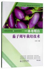 一本书明白:茄子周年栽培技术