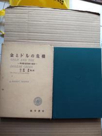 金融危机(新国际通货制度的提案)日本原版