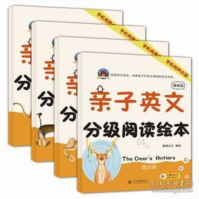 亲子英文分级阅读绘本·基础级(驴的影子)(丛林中的比赛)(狮子和老鼠)(鹿的角)