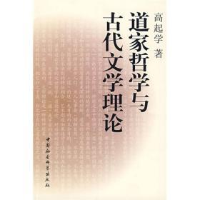 道家哲学与古代文学理论