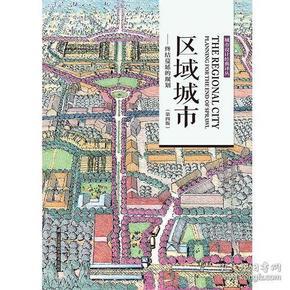 区域城市——终结蔓延的规划(第四版)(城市区域的规划讲解,实例案例解析。)
