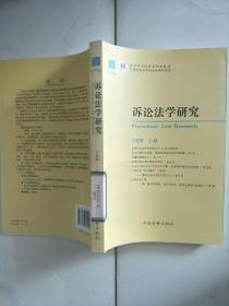 诉讼法学研究(第15卷)