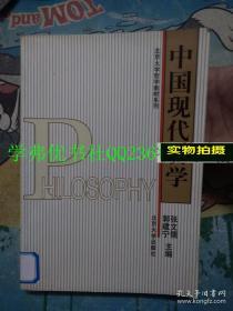 中国现代哲学