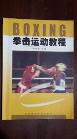 《拳击运动教程》(大16开平装 真人演示 黑白图文本 199页 仅印5000册)九品