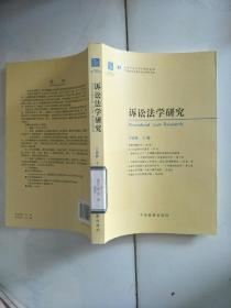 诉讼法学研究(第16卷)