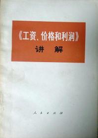 《工资、价格和利润》讲解 (扉页有毛主席语录) (1977年一版一印,自藏,品相近十品)